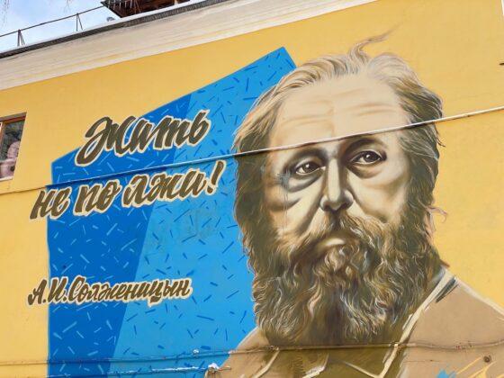 В Твери снова забросали краской портрет Солженицына