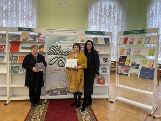 Читатели Тверской областной библиотеки выбрали лучшую книгу 2020 года