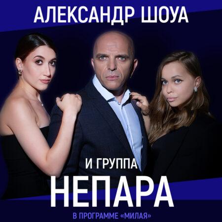 Александр Шоуа и группа «Непара» в программе «Милая»