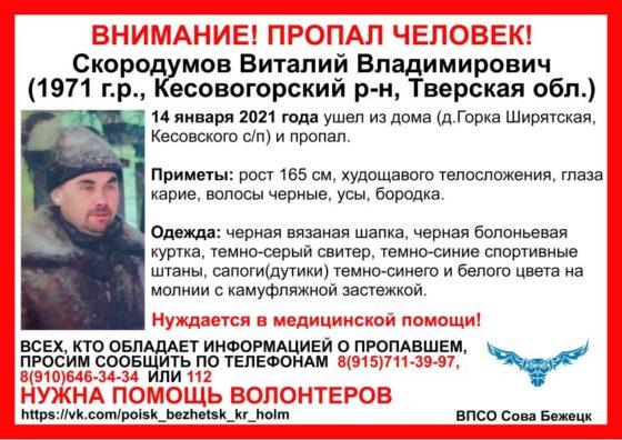 Житель Кесовогорского района вышел из дома и пропал