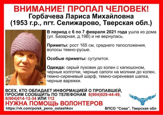 В Селижарово пропала Лариса Горбачева: женщина ушла из дома несколько дней назад