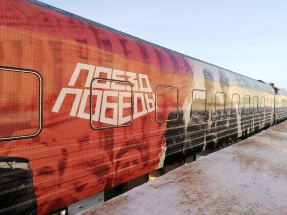 В Ржев прибыл «Поезд Победы»