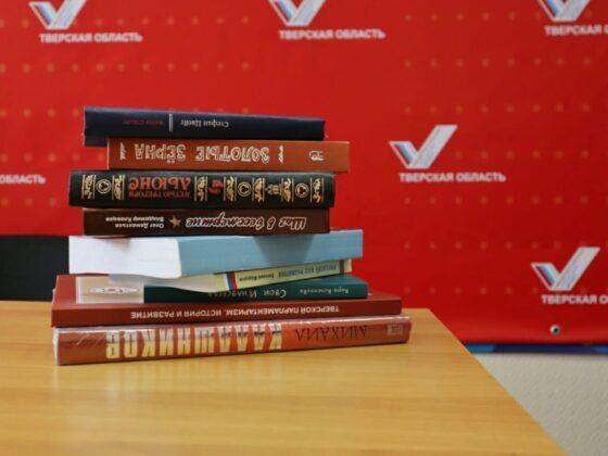 В Твери собирают книги для ковидных госпиталей