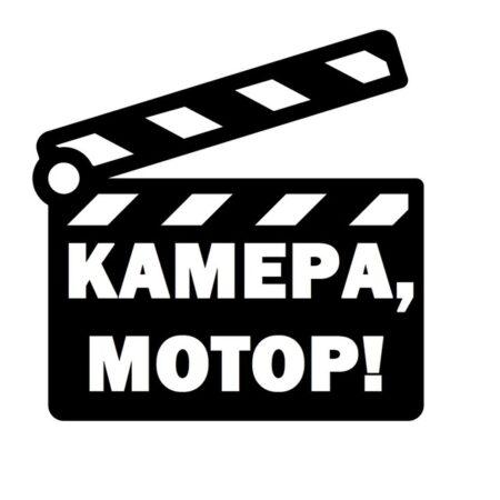 В Тверской области в деревне Квакшино  снимают спортивную  кинокомедию