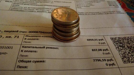 Более 23 тысячам жителям Тверской области компенсировали плату за капремонт