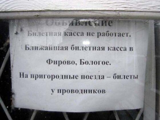 Шесть железнодорожных касс закроют в Тверской области