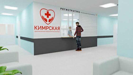 Жители Кимр помогают разработать новый стиль местной ЦРБ