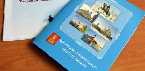 Счетная палата представила отчет в Заксобрание Тверской области