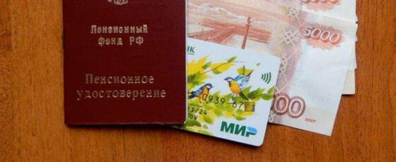 Пенсионеры Тверской области могут еще полгода не переходить на карты «Мир»