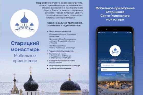 У Свято-Успенского  монастыря в Тверской области появилось мобильное приложение