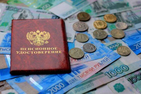 Летчики и шахтеры Тверской области получат существенную прибавку к пенсии