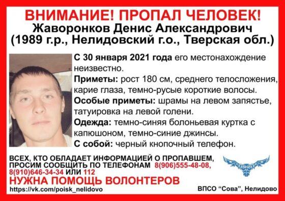 В Тверской области пропал молодой мужчина