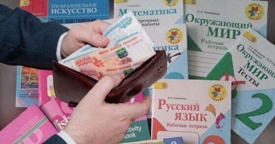 В школах Тверской области прокуратура недосчиталась учебников