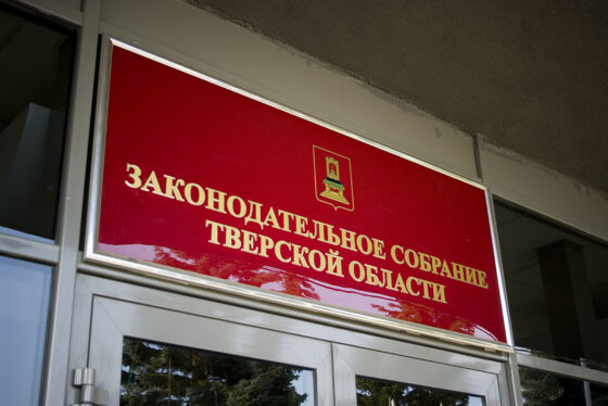 Законодательное Собрание Тверской области и Белгородская областная дума подписали соглашение о сотрудничестве