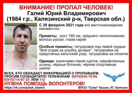 В Калязинском районе с февраля разыскивают мужчину