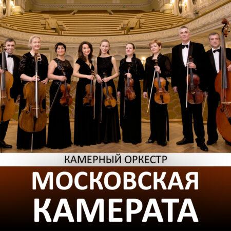 Камерный оркестр «Московская камерата»