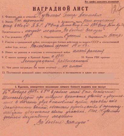 В Молоковском районе поисковики ищут родных солдата Петра Кузьмина