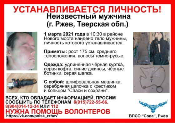 В Тверской области устанавливают личность мужчины, труп которого был обнаружен в Ржеве под мостом