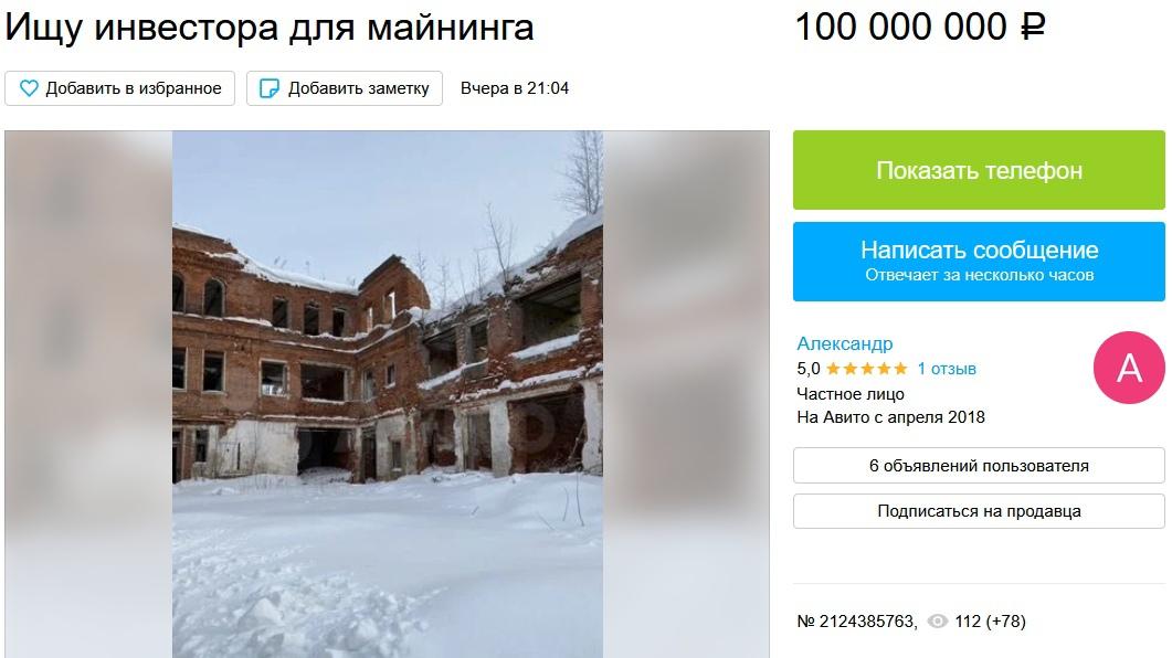 Кимрский Гостиный Двор выложили на Авито для восстановления под майнинг