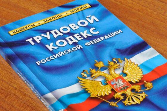 В Тверской области директор швейной фабрики нарушил трудовое законодательство