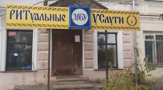 Муниципальная похоронка в Вышнем Волочке передала свое имущество без торгов