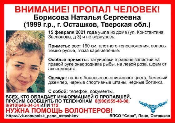 В Тверской области без вести пропала девушка
