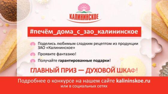 Приз за шедевр: ЗАО «Калининское»» объявляет кулинарный конкурс