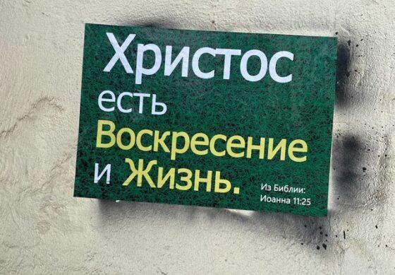 В Твери рекламу запрещенных веществ заклеивают цитатами из Библии