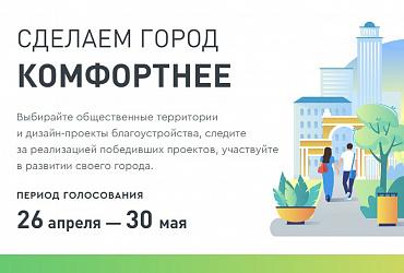 В Тверской области продолжается голосование за благоустройство
