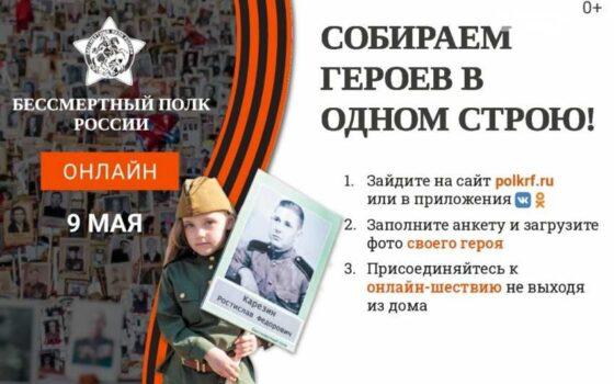 Жители Тверской области могут стать волонтерами онлайн-акции «Бессмертный полк»