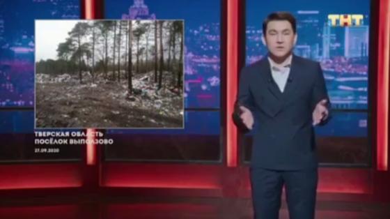 Свалку в поселке Выползово Бологовского района показали в юмористической программе ТНТ