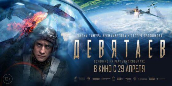 Розыгрыш билетов: PANORAMApro приглашает на предпоказ экшн-фильма «Девятаев»