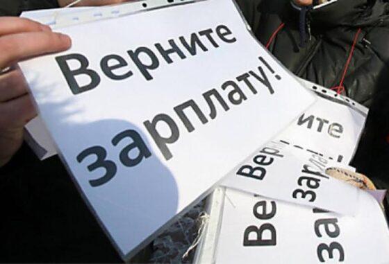 Более миллиона рублей задолжало работникам транспортное предприятие в Тверской области