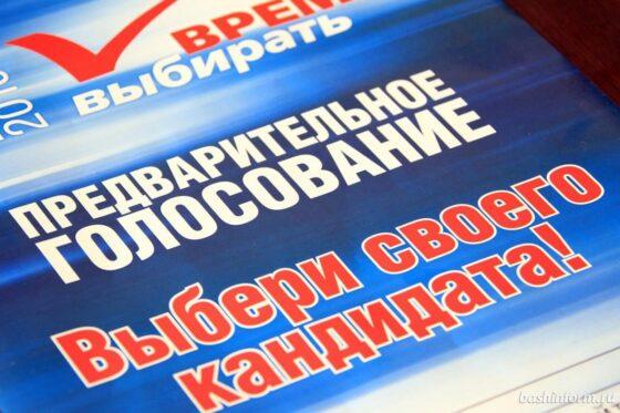 26 заявок подано на предварительное голосование ЕР в Тверской области