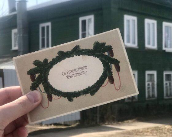В Кимрах нашли старинную открытку, адресованную на «ст. Талдом Тверской губ. Калязинского уезда»