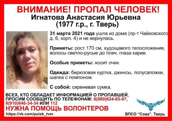 В Твери две недели ищут пропавшую женщину