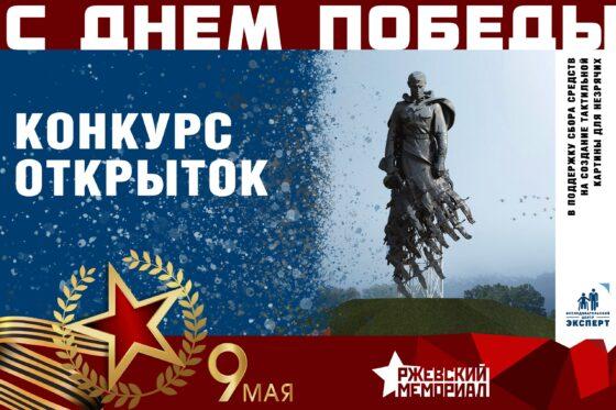 В Тверской области собирают деньги на тактильные картины Ржевского мемориала