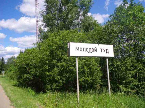 Жители Тверской области хотят переименовать целый район