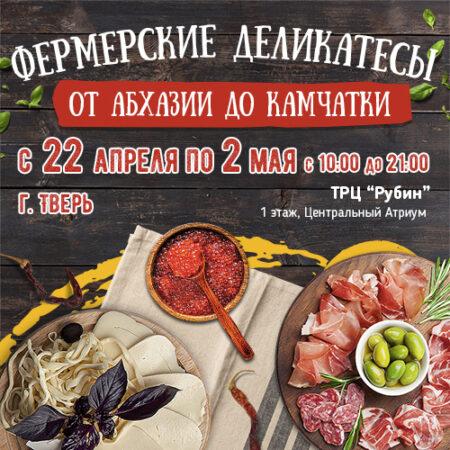 Ярмарка «От Абхазии до Камчатки» проходит в Твери!