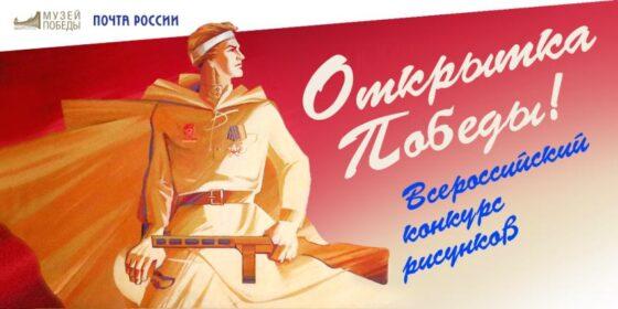 Жителям Тверской области предлагают нарисовать «Открытку Победы»