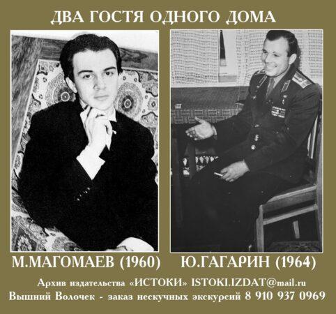 Магомаев и Гагарин гостили в Вышнем Волочке у одной семьи