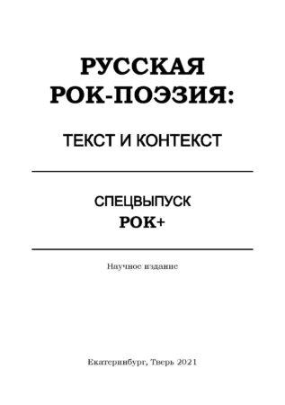 Все выпуски тверского журнала о рок-поэзии выложат в соцсети