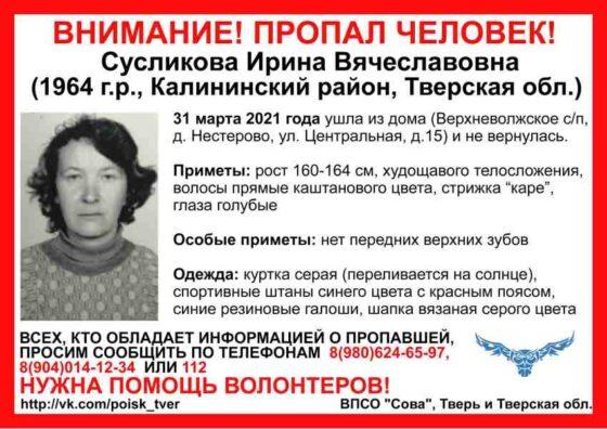 В Калининском районе пропала женщина