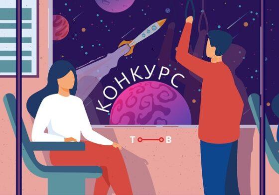 Жителям Твери предлагают нарисовать космос и попасть в автобусный парк