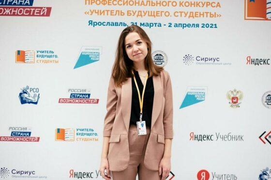 Будущий учитель из Твери - в финале профессионального конкурса