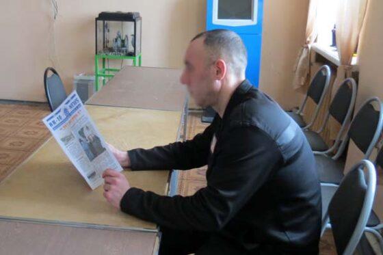 В тверских колониях выходят газеты для осужденных