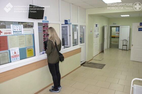 В Твери поликлиника Калининской ЦРКБ начала работу в обычном режиме