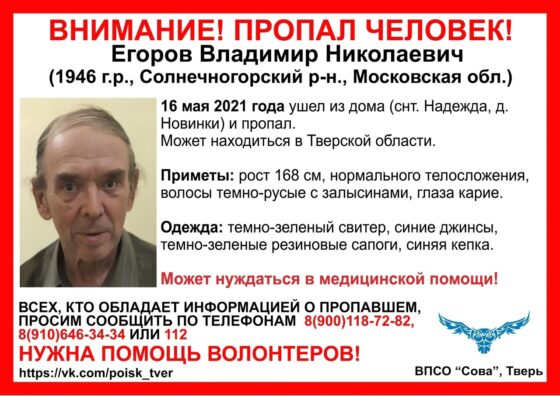 В Тверской области ищут пожилого мужчину в резиновых сапогах