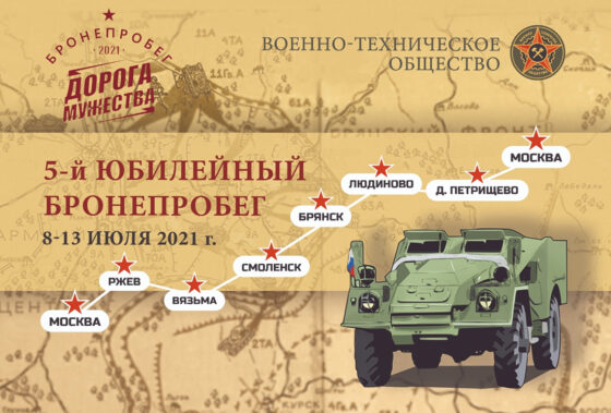 Участники бронепробега «Дорога Мужества» приедут во Ржев