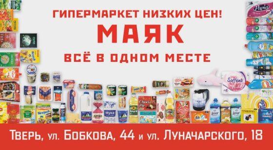 За продуктами и товарами по низким ценам жителей Твери приглашают в гипермаркеты «Маяк»